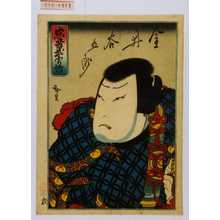 Utagawa Hirosada: 「忠孝武勇伝」「金井谷五郎」 - Waseda University Theatre Museum