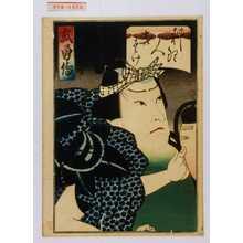 Torii Kiyosada: 「武勇伝」「料理人喜すけ」 - Waseda University Theatre Museum