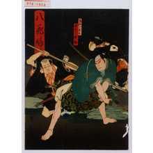 Utagawa Kunikazu: 「八花魁」「富山一藤太 中村中助」 - Waseda University Theatre Museum