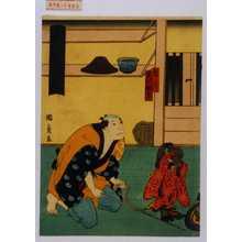 Utagawa Kunikazu: 「四季ノ内 冬」「猿廻し与次郎」「実川延三郎」 - Waseda University Theatre Museum