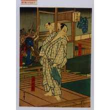 歌川芳豊: 「亀四郎」「下女おぎ三」「弥次郎べ」 - 演劇博物館デジタル