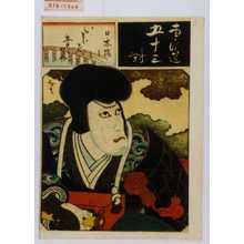 Utagawa Hirosada: 「東海道五十三対」 - Waseda University Theatre Museum