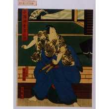 Utagawa Yoshitaki: 「兵庫岬栄華船諷」「双ヶ岡勇助」「坂東彦三郎」 - Waseda University Theatre Museum
