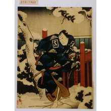 Utagawa Hirosada: 「玉矢真平」 - Waseda University Theatre Museum