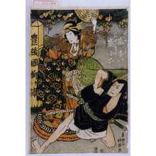 Shunkosai Hokushu: 「茨木門兵衛 嵐団八」「けいせい遠山 嵐小六」 - Waseda University Theatre Museum