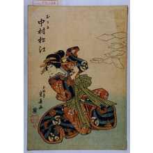 重春: 「おかる 中村松江」 - Waseda University Theatre Museum
