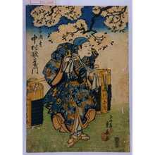 重春: 「白酒売 中村歌右衛門」 - 演劇博物館デジタル