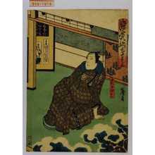 Utagawa Hirosada: 「染分たづな 巻ノ三」「山形屋儀兵衛」 - Waseda University Theatre Museum