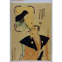 Kano Shugen Sadanobu: 「角座五月興行 沓手鳥孤城落月」「淀の方 且元 片岡我当」 - Waseda University Theatre Museum