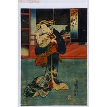 狩野秀源貞信: 「油屋おこん 中山よしを」 - 演劇博物館デジタル