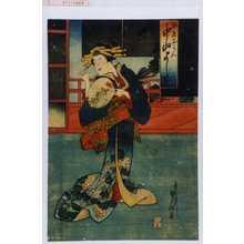 Kano Shugen Sadanobu: 「油屋おこん 中山よしを」 - Waseda University Theatre Museum