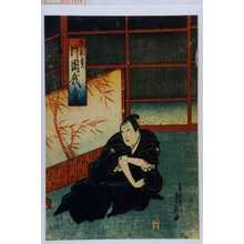 狩野秀源貞信: 「福岡貢 片岡我童」 - 演劇博物館デジタル