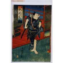 Kano Shugen Sadanobu: 「料理人喜助 中村芝翫」 - Waseda University Theatre Museum