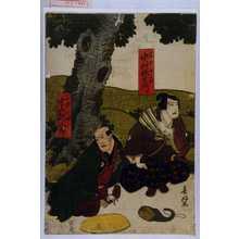 Shunkosai Hokushu: 「宮本無三四 中村歌右衛門」「百性七助 中山新九郎」 - Waseda University Theatre Museum
