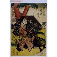 Shunkosai Hokushu: 「佐野源左衛門 中村歌右衛門」 - Waseda University Theatre Museum