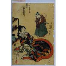 芦ゆき: 「乳人あさ岡 尾上菊五郎」「忰千松 市川市松」 - Waseda University Theatre Museum