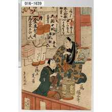多美国: 「嵐橘三郎」「尾上芙雀」 - Waseda University Theatre Museum
