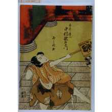 芦国: 「平井権八 中村歌右衛門」「日より」「当」「角芝居」 - Waseda University Theatre Museum