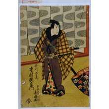 北頂: 「石川五右衛門 中村歌右衛門」 - Waseda University Theatre Museum