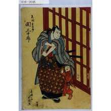 北頂: 「矢間重太郎 関三十郎」 - Waseda University Theatre Museum