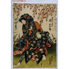 芦ゆき: 「道具屋甚三 関三十郎」「娘おくみ 中村松江」 - Waseda University Theatre Museum