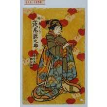 春貞: 「娘糸はぎ 浅尾源之助」 - Waseda University Theatre Museum