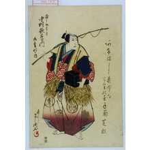 よし国: 「浦しま太郎 中村歌右衛門」「九変化ノ内」 - Waseda University Theatre Museum