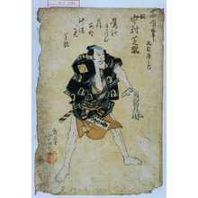芦ゆき: 「所作事 九枚続之内」「奴 中村芝翫」 - Waseda University Theatre Museum
