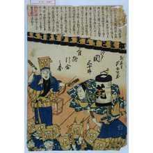 芦ゆき: 「江戸関三十郎 座付引合之図」 - Waseda University Theatre Museum