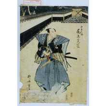 重春: 「由良之助 尾上芙雀」 - 演劇博物館デジタル