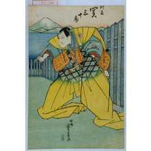 重春: 「判官 関三十郎」 - 演劇博物館デジタル