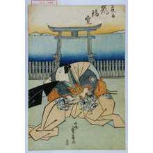 重春: 「若狭之助 嵐璃寛」 - 演劇博物館デジタル