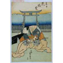 重春: 「若狭之助 嵐璃寛」 - Waseda University Theatre Museum