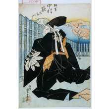 重春: 「師直 中村歌右衛門」 - Waseda University Theatre Museum