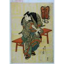 よし国: 「濡髪長五郎 中村芝翫」 - Waseda University Theatre Museum