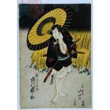 北妙: 「斧定九郎 市川森之助」 - Waseda University Theatre Museum