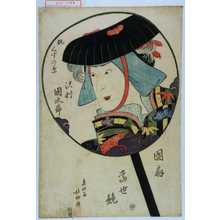 Shunkosai Hokushu: 「団扇当世競」「狐くずの葉 沢村国太郎」 - Waseda University Theatre Museum