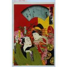 Kano Shugen Sadanobu: 「名作左刀剣」「小車太夫 中むら児太郎」「左甚五郎 中むら芝翫」 - Waseda University Theatre Museum