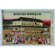 Kano Shugen Sadanobu: 「浪花道頓堀朝日座改築真図」 - Waseda University Theatre Museum