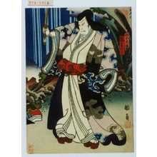 Utagawa Kunikazu: 「松永大膳」「嵐吉三郎」 - Waseda University Theatre Museum
