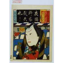 歌川国員: 「七ッいろは」「奴の智恵内」「浅尾大吉」 - 演劇博物館デジタル