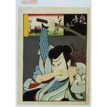 Utagawa Kunikazu: 「仁木弾正 嵐吉三郎」 - Waseda University Theatre Museum