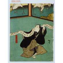 Utagawa Hirosada: 「喜左衛門」 - Waseda University Theatre Museum