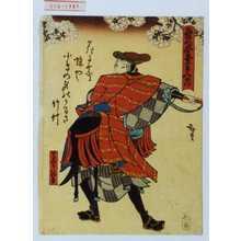 Utagawa Hirosada: 「発句合吾妻みやげ」「馬のり駒吉」 - Waseda University Theatre Museum