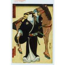 貞広: 「忠孝武勇伝」「三七郎信高 実川額十郎」 - Waseda University Theatre Museum