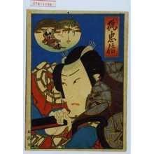 狩野秀源貞信: 「狐忠信」 - 演劇博物館デジタル
