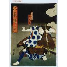 Utagawa Kunikazu: 「八花魁 春の初日」「犬川萬助」「嵐璃寛」 - Waseda University Theatre Museum
