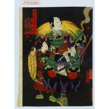Utagawa Yoshitaki: 「見立六曜星 仏滅」「明智左馬五郎 中村芝蔵」 - Waseda University Theatre Museum