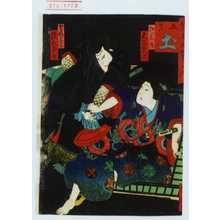 Utagawa Yoshitaki: 「見立九星之内 五黄土」「捨若丸 大谷紫道」「芳野矢九郎 浅尾友蔵」 - Waseda University Theatre Museum