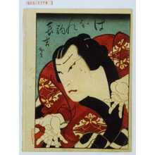 歌川広貞: 「はなれ駒長吉」 - 演劇博物館デジタル